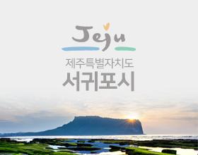 제주환경보전기여금 홍보 영상